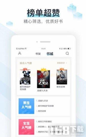 清言小说app