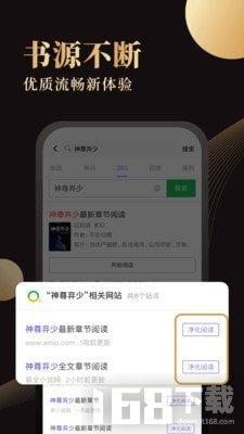 休尚小说免费app