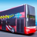 终极巴士驾驶模拟器中文