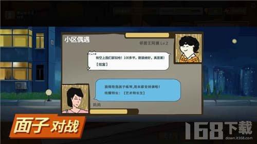 中国式家长手机版