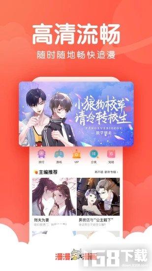 韩漫吧app
