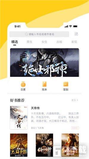阅扑小说免费阅读器app
