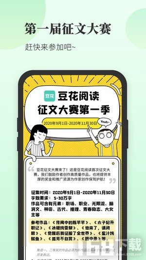 豆花阅读app