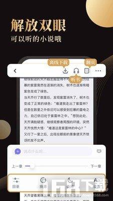 休尚小说最新版app