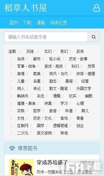 稻草人书屋app