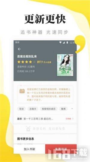 花色小说app