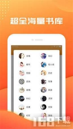 悦言小说免费版app