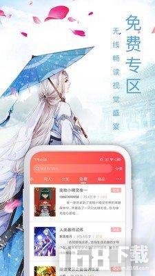 飞卢小说免费版