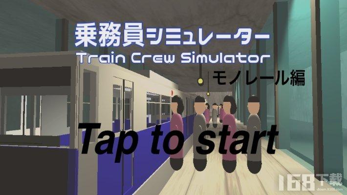 单轨列车乘务员模拟器