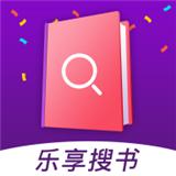 乐享免费阅读小说app