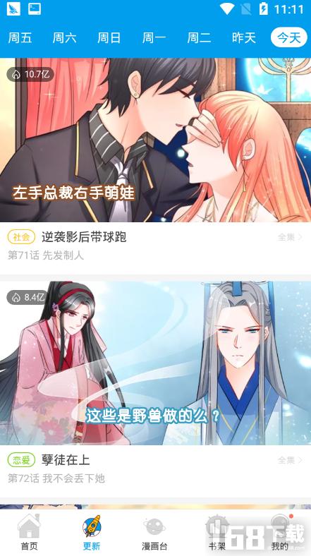 热辣漫画app