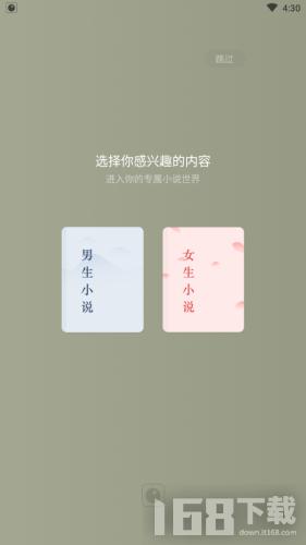 红柚小说app免费