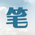 笔趣岛免费小说app