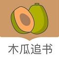 木瓜追书神器