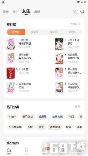 红柚小说免费阅读app
