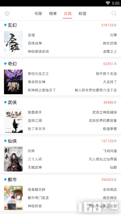 免费小说书集app