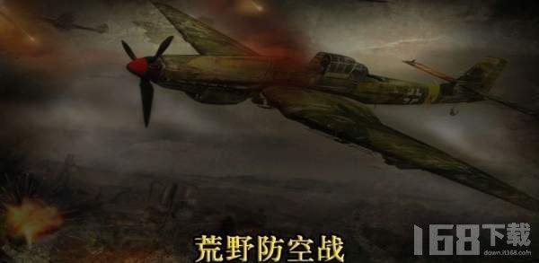 荒野防空战