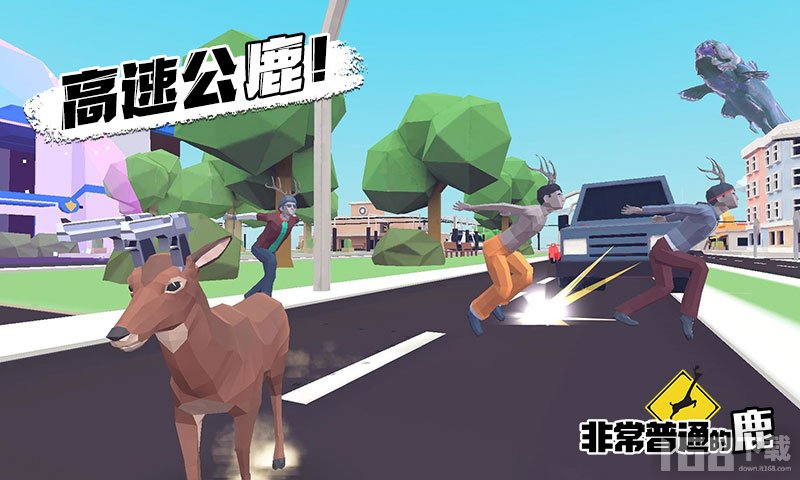 非常普通的鹿模拟器
