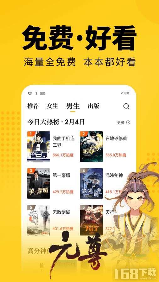 7猫小说免费阅读app