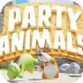 动物派对免费中文版