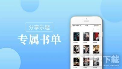 御宅屋(御书屋)免费自由阅读app