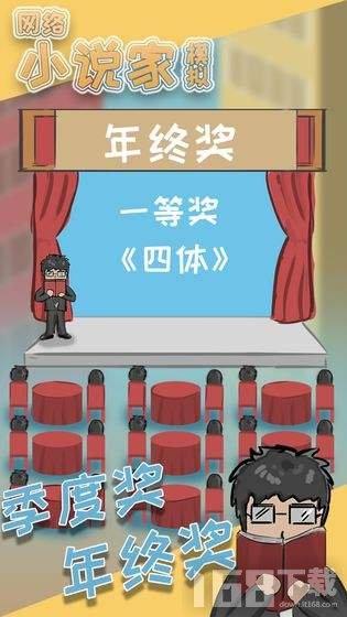 网络小说家模拟汉化版