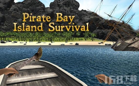 海盗湾生存