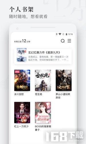 枕阅小说app