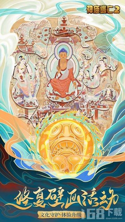 神庙逃亡2敦煌画院