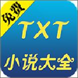 TXT小说大全