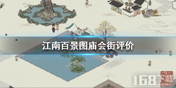 江南百景图庙会街值得购买吗 庙会街作用一览