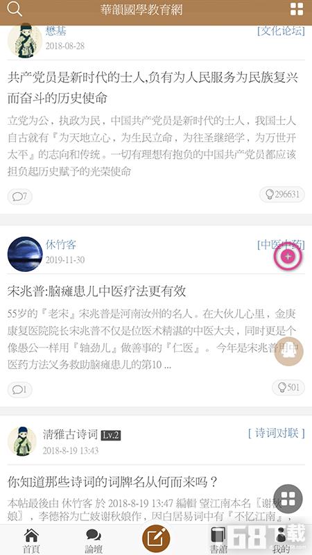 华韵国学网