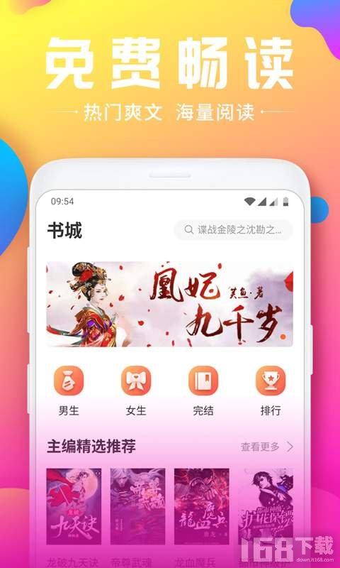 含羞草小说阅读app