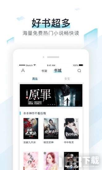 选书网app