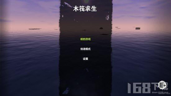 海底生存模拟器