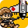 像素军事游戏