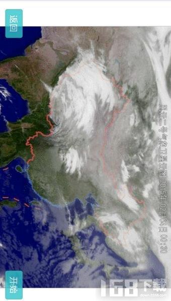 实时动态卫星云图