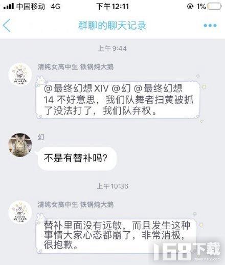 最终幻想14下周二竞速赛取消 疑似因参赛选手扫黄被抓