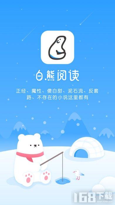 白熊阅读app
