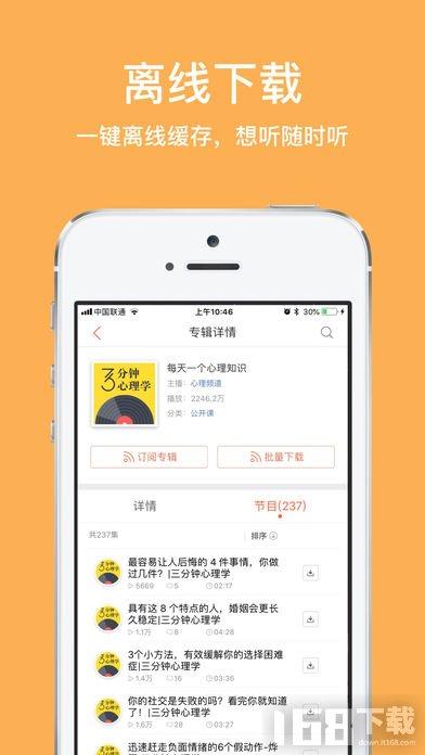 静听网手机版app