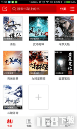 老司机app小说阅读器
