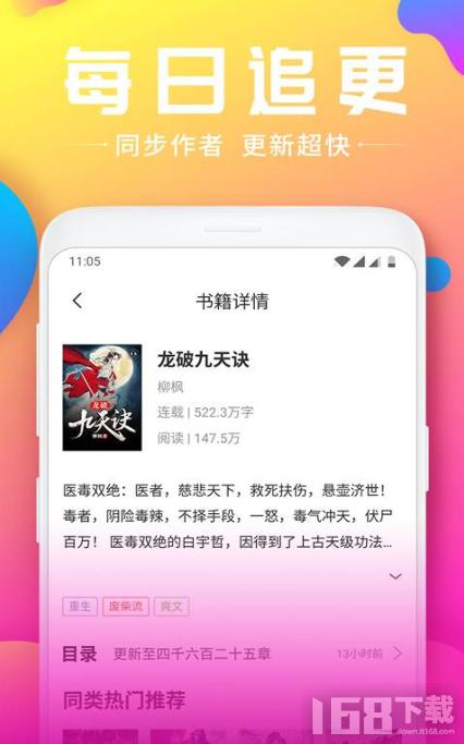 含羞草小说app免费版