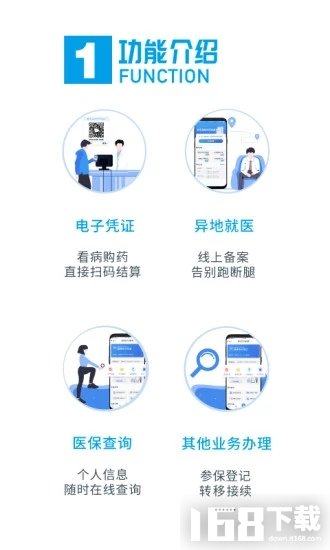 国家医保服务平台手机版