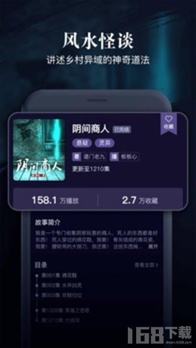 乌鸦听书app