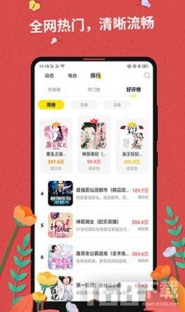 罪花小说app