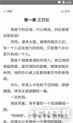 木木阅读安卓版