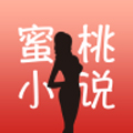 蜜桃小说app