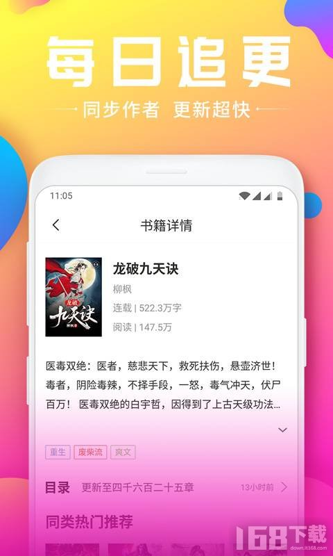 含羞草小说app