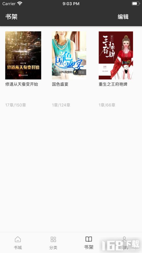 蜗牛连载app