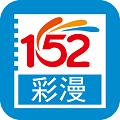 152彩漫